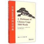 汉语5000词用法词典(全新版)
