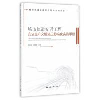 城市轨道交通工程安全生产文明施工标准化实施手册