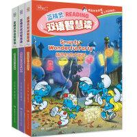 蓝精灵双语智慧读(套装3册)