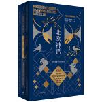 北欧神话 : 世界开端与尽头的想象(一部北欧神话的大百科全书)