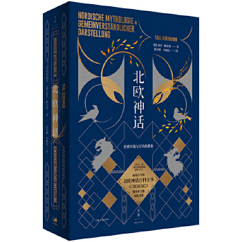 北欧神话 : 世界开端与尽头的想象(一部北欧神话的大百科全书) 只读这一本,了解北欧神话的前世今生!畅销百年的北欧神话百科全书,简体中文版首度引进。