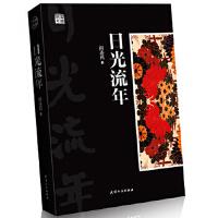 【新书店正版】日光流年阎连科天津人民出版社9787201072326