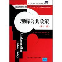 理解公共政策(第十二版) (美)托马斯・R・戴伊