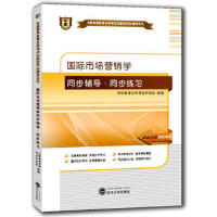 华职教育2014年全国高等教育自学考试创新型同步辅导系列(专科)国际市场营销学同步辅导同步练习 97873071448