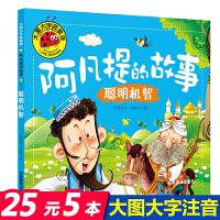 大图大字我爱读 阿凡提的故事 聪明机智 彩图注音版3-6岁幼儿童书绘本睡前故事书籍 小学生课外寓言故事阅读