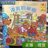 【二手旧书9成新】贝贝熊系列丛书:安全(英汉对照) /[美]简・博丹(Jan 新疆