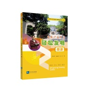 重庆广益中学轻松发明微课