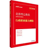 北京公务员考试用书中公2021北京市公务员录用考试专用教材行政职业能力测验(全新升级)