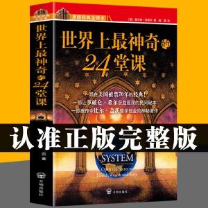 世界上最神奇的24堂课大全集(美)查尔斯哈奈尔著黄晓艳译具有影响力的潜能训练课程安利销售经典励志哲理的畅销书籍