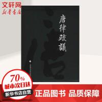 唐律疏议 中国政法大学出版社
