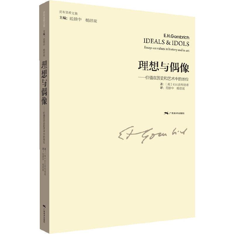贡布里希文集·理想与偶像(价值在历史和艺术中的地位)