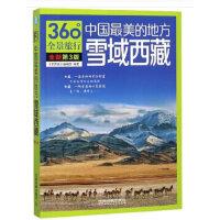 中国最美的地方:雪域西藏(第3版)