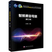 射频通信电路(第三版)