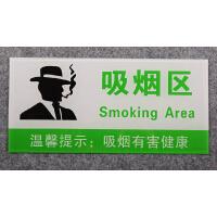 门墙贴吸烟区吸烟有害健康亚克力墙贴彩色标牌提指示牌