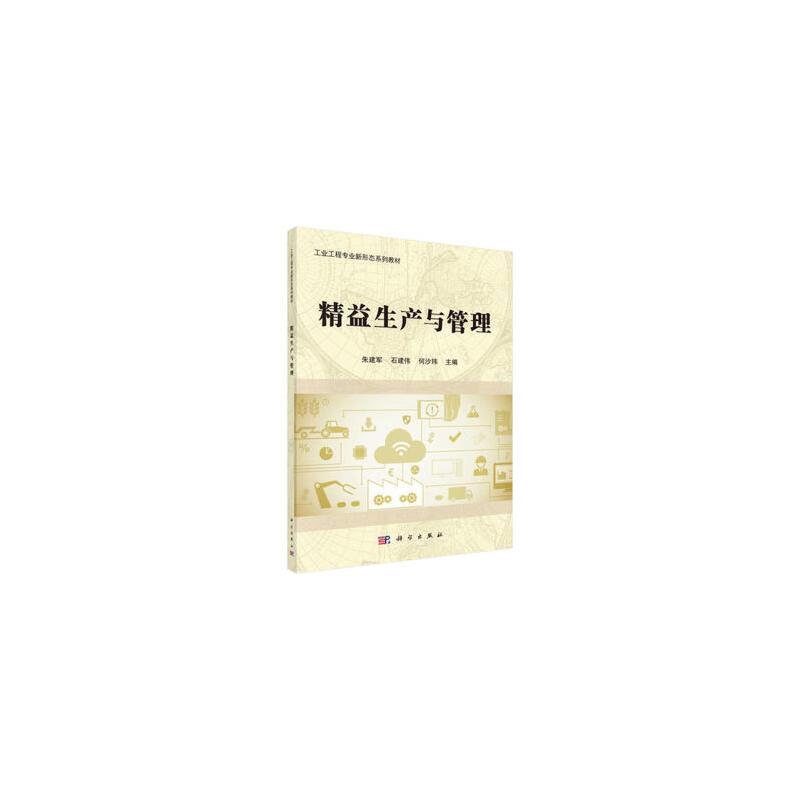 正版书籍 9787030560957精益生产与管理 朱建军,石建伟,何沙玮  科学出版社