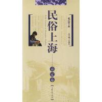 【旧书二手书8新正版】民俗上海――嘉定卷 赵丹妮,许明 9787806469668 上海文化