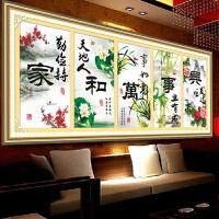 十字绣家和万事兴五联画十字绣新款线绣书房客厅大幅简单字画