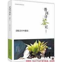 【二手旧书8成新】《普洱寻茶记》(行知茶文化丛书) 马哲峰著 中州古籍出 9787534877858