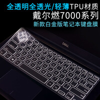 笔记本14寸灵越15燃7000游匣g3笔记本xps13键盘15.6保护贴膜