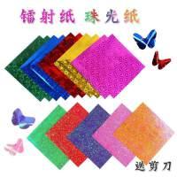 折纸镭射纸剪纸彩色珠光纸单面闪光纸儿童手工纸 千纸鹤纸15X15
