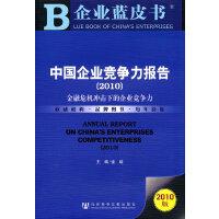 中国企业竞争力报告(2010)