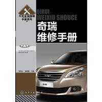 汽车实用维修手册系列--奇瑞维修手册(汽车维修技术工人必备手册)