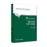 北京协和医院消化内科护理工作指南