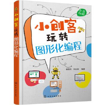 小创客玩转图形化编程(pdf+txt+epub+azw3+mobi电子书在线阅读下载)