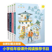 全球儿童文学典藏书系套装共4册 豆蔻镇的居民和强盗 6-8-10周岁小学生注音版一二三年级课外阅读图