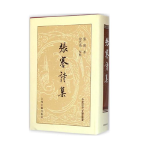新书--张謇诗集(货号:X1) 9787532573578 上海古籍出版社 张謇,徐乃为 校点