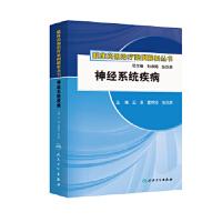 临床药物治疗案例解析丛书 神经系统疾病 王进 人民卫生出版社 9787117164030