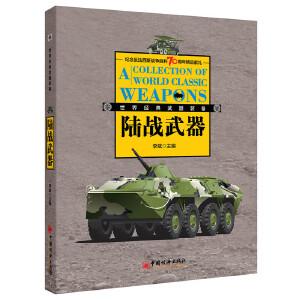经典陆战武器装备