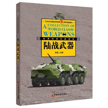 经典陆战武器装备纪念世界反法西斯战争胜利70周年精品献礼,世界经典武器装备图鉴,详实的军迷普及全读本,全彩色图本