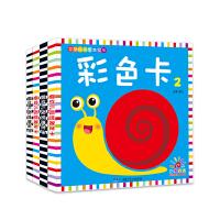 婴幼儿视觉激发卡 全4册(黑白视觉卡1+黑白视觉卡2+彩色视觉卡1+彩色视觉卡2)(套装)