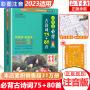 小学生必背古诗词75+80首 彩图版 华语教学出版社
