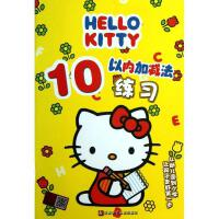 Hello Kitty10以内加减法练习 李丹,王张莉