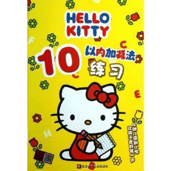 Hello Kitty10以内加减法练习 李丹,王张莉 【文轩正版图书】