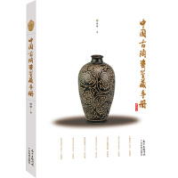 中国古陶瓷鉴藏手册