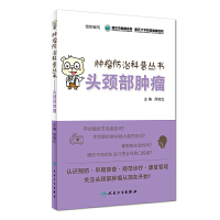 肿瘤防治科普丛书:头颈部肿瘤