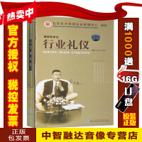 正版包票 行业礼仪 金正昆(4VCD)视频讲座光盘碟片
