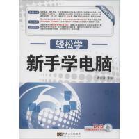 新手学电脑(畅销实用版) 东南大学出版社