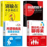 4册情商高就是说话让人舒服+跟任何人都聊得来+别输在不会表达上+回话的技术人际交往说话技巧书口才训练与有效语言沟通聊天