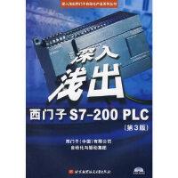 【旧书二手书9成新】深入浅出:西门子S7-200PLC(第3版)(附光盘) 西门子(中国)有限公司自动化驱动集团著 9