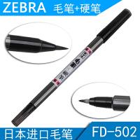 日本ZEBRA斑马FD-502双头毛笔 软毫笔 软笔 书法漫画签到 毛质头+硬头