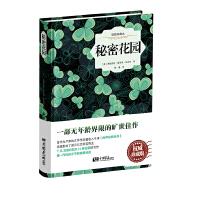 秘密花园-插图典藏本