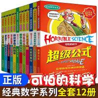 【现货】可怕的科学经典数学系列全套12册玩转几何 中小学生课外书五六年级初中生青少年科普书籍读物逃不出的怪圈 特别要命