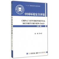 中国环境安全评论(***卷)/***安全战略研究丛书