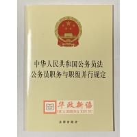 正版现货 2合一中华人民共和国公务员法 公务员职务与职级并行规定 法律出版社法规中心编 法律出版社