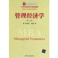 管理经济学(第三版)(21世纪清华MBA精品教材)