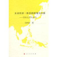 东亚经济一体化的困境与出路――国际比较的视角(J)